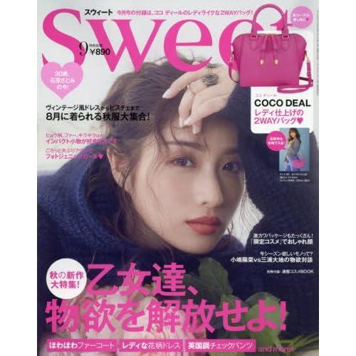 Sweet 2017年9月号 画像 A