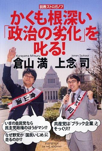 かくも根深い「政治の劣化」を叱る! / 倉山満