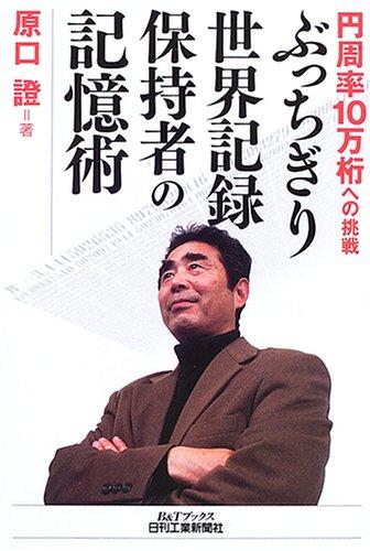 原口 證(Akira Haraguchi)Wikipediaより