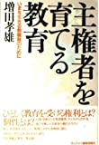 For faculty Dead Poets Society - education grow sovereign (1994) ISBN: 4876621330 [Japanese Import]
