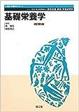 基礎栄養学(改訂第5版) (健康・栄養科学シリーズ)