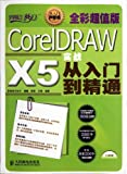 img - for CorelDRAW X5 Practice from Beginner to Expert (Color Version) (Chinese Edition) book / textbook / text book