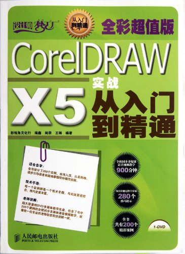 CorelDRAW X5 Practice from Beginner to Expert (Color Version) (Chinese Edition)