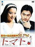 [DVD]トマト DVD-BOX