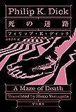 死の迷路 (ハヤカワ文庫SF)