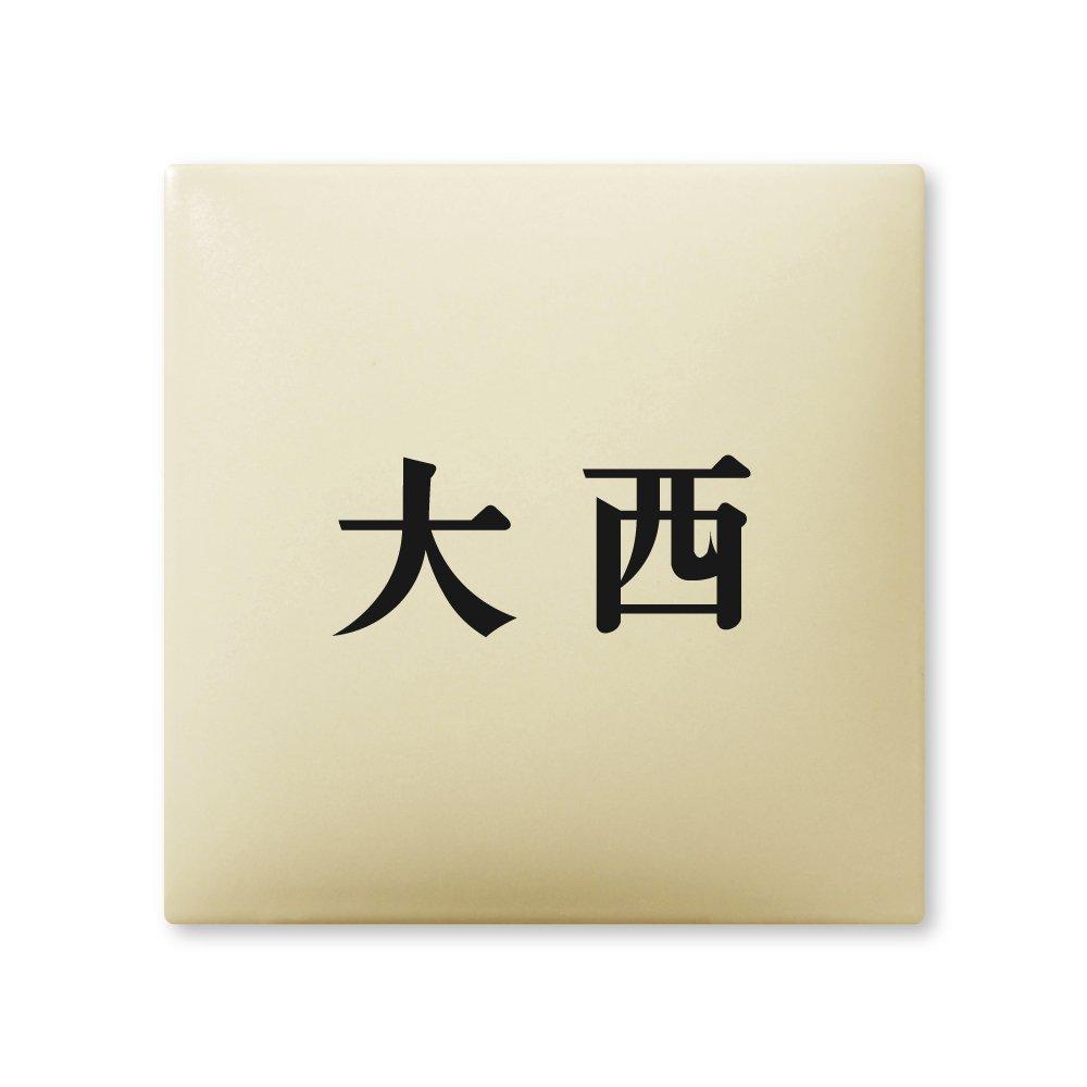 丸三タカギ 彫り込み済表札 【 大西 】 完成品 アークタイル AR-1-1-2-大西   B00RFAVH8M