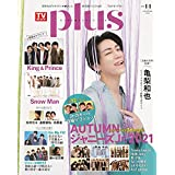 TV ガイド PLUS Vol.44
