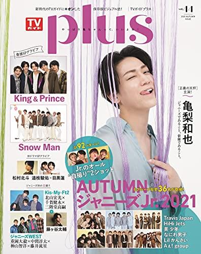 TV ガイド PLUS 最新号 表紙画像