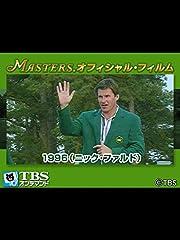 マスターズ・オフィシャル・フィルム1996