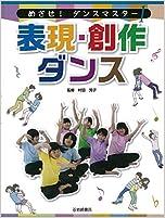 表現・創作ダンス (めざせ! ダンスマスター)