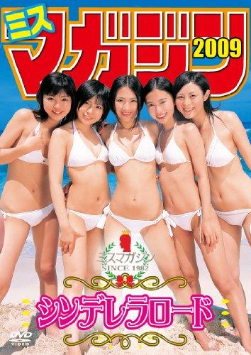 ヤングマガジン2009 シンデレラロード