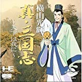Yokoyama Mitsuteru Shin Sangokushi: Tenka wa Ware ni [Japan Import] by Naxat Soft