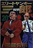 Elite Yankee Saburo (20) (Young Magazine Comics) (2004) ISBN: 406361221X [Japanese Import]