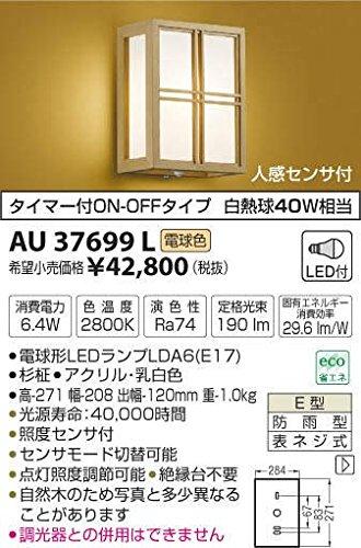 AU37699L 電球色LED人感センサ付シーリング和風玄関灯 B01GCAY6M4 18210