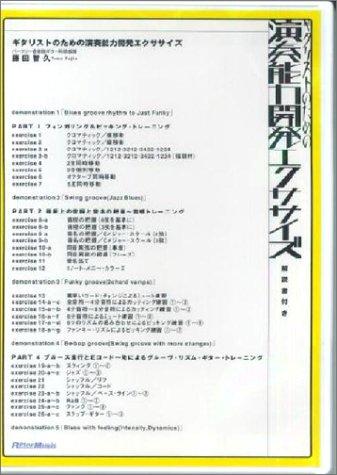 ギタリストのための演奏能力開発エクササイズ [DVD] (<DVD>)