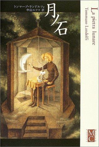 月ノ石 (Modern & Classicシリーズ)
