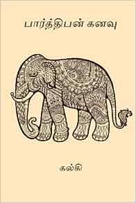 Parthiban kanavu book how many parts