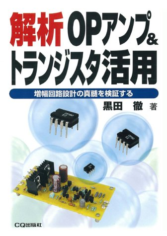 解析OPアンプ&トランジスタ活用―増幅回路設計の真髄を検証する