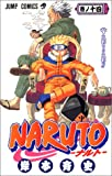 NARUTO -ナルト- 14 (ジャンプコミックス)