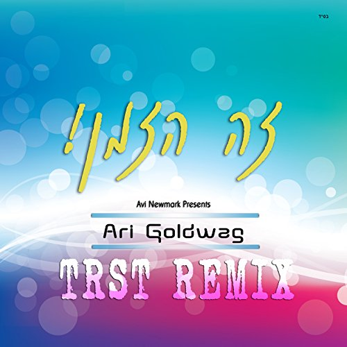 Zeh Hazman  Trst Remix