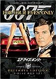 007 ユア・アイズ・オンリー アルティメット・エディション [DVD]