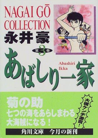 Abashiri family (Volume 3) (Kadokawa Bunko) (1997) ISBN: 4041978068 [Japanese Import]