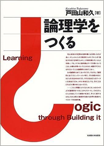 論理学をつくる | 戸田山 和久 |本 | 通販 | Amazon