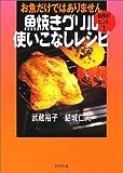 魚焼きグリル使いこなしレシピ (台所のヒント (1))