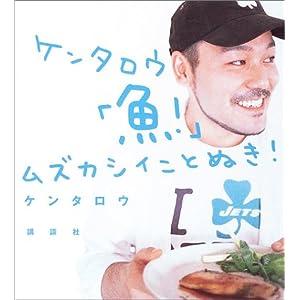 『ケンタロウ「魚!」ムズカシイことぬき!』