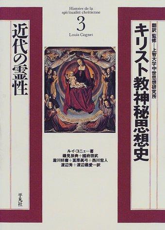 キリスト教神秘思想史〈3〉近代の霊性