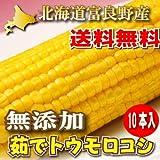 北海道富良野産 無添加 塩茹でとうもろこし 10本入り