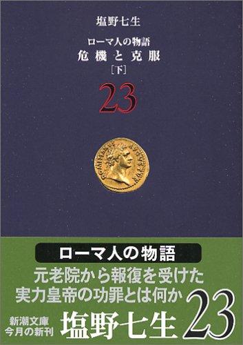 ローマ人の物語〈23〉危機と克服〈下〉 (新潮文庫)