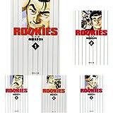 ROOKIES(集英社文庫―コミック版) 全14冊セット