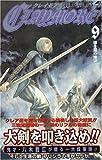CLAYMORE 9 (ジャンプコミックス)