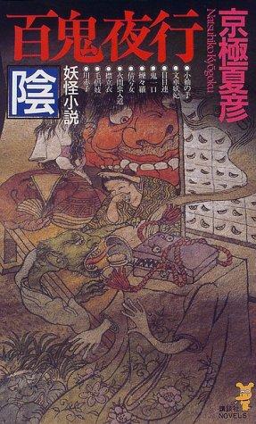 百鬼夜行-陰 (講談社ノベルス)