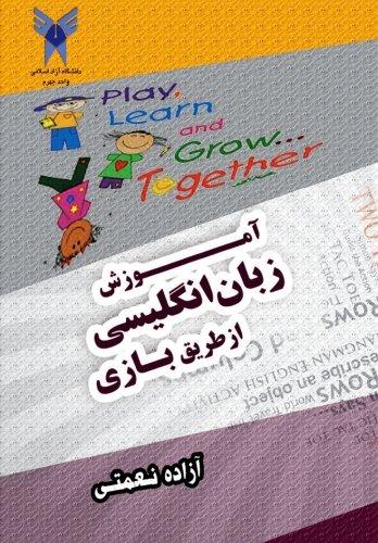 English through Games (Persian Edition)