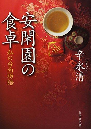 安閑園の食卓 私の台南物語 (集英社文庫)