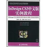 InDesign CS3中文版实例教程(附光盘1张)