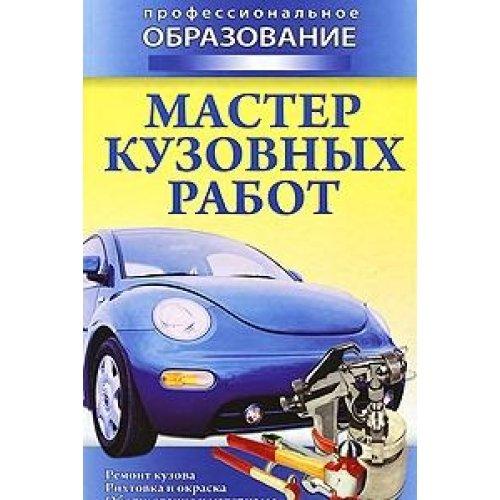 """Download Master body work (series """"Vocational Education"""") / Master kuzovnykh rabot (seriya """"Professionalnoe obrazovanie"""") pdf"""