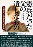 Journey two Godfather daughter ISBN: 4874982743 (2002) [Japanese Import]