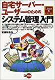 Introduction to System Administration for the Linux version of home server users (2002) ISBN: 4886486630 [Japanese Import]