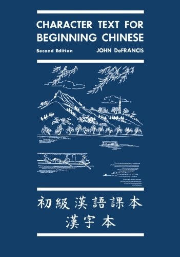 Character Text for Beginning Chinese: Second Edition (Yale Language Series) (English and Mandarin Chinese Edition)