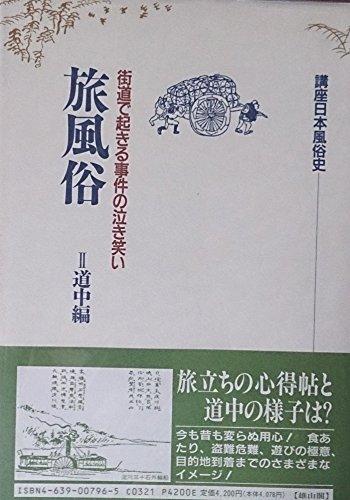 旅風俗〈2 道中編〉街道で起きる事件の泣き笑い (講座日本風俗史)