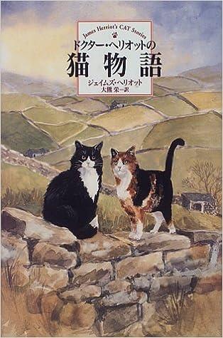 ドクター・ヘリオットの猫物語 |...