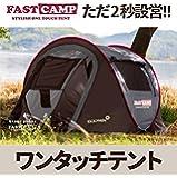 ファストキャンプ 3人用 (2-3日到着)