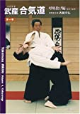 Takemusu Aikido -- Volume 4 -- Kokyunage