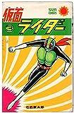 Masked Rider 3 (Kamen Rider)