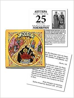 Greek Orthodox Calendar.2019 Greek Orthodox Tear Off Calendar Saitis 5201062013846 Amazon