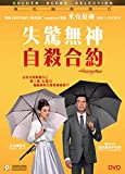 The Surprise (Region 3 DVD / Non USA Region) (English & Chinese Subtitled) Dutch Language movie aka De Superise / ????????