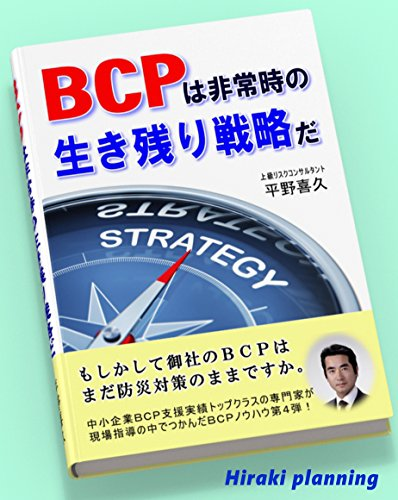BCP is your business strategy (Japanese Edition)